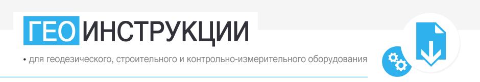 geoinstrukcii.ru